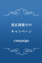 現在開催中のキャンペーン