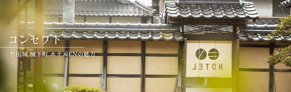 コンセプト | 竹田城 城下町 ホテルENの魅力