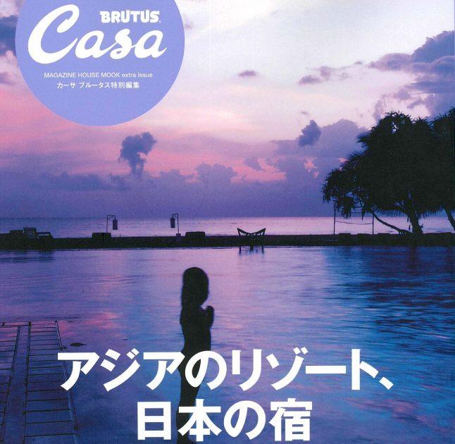 カーサブルータス特別編集