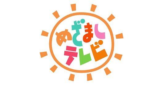 めざましテレビのロゴ