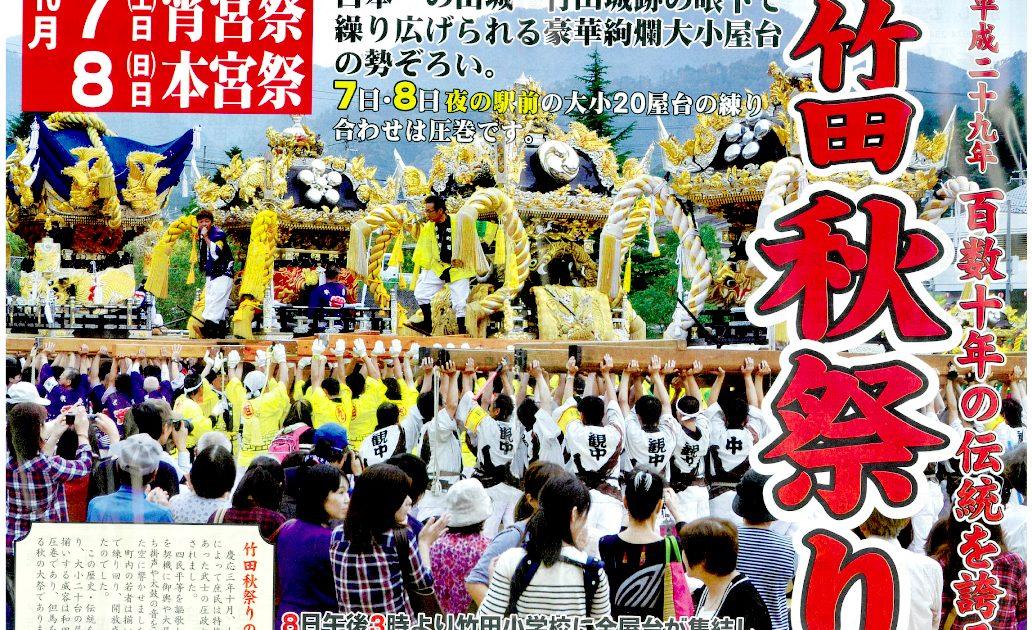 兵庫県の竹田秋祭り2017