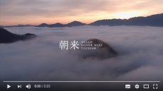 朝来市プロモーションビデオ